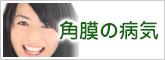 角膜の病気