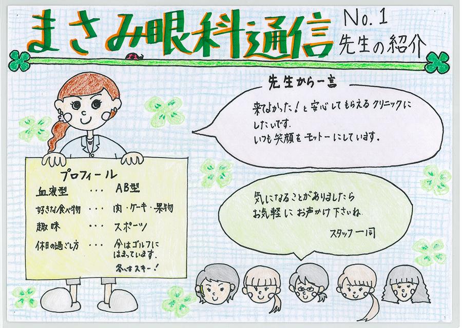 No.1 先生の紹介