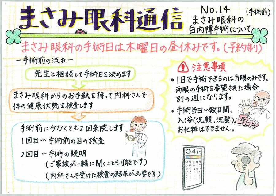 No.14 まさみ眼科の白内障手術について